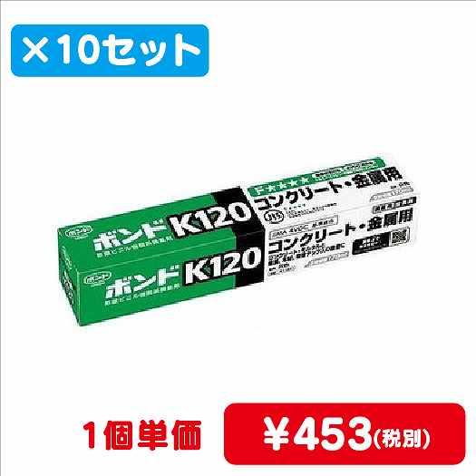 コニシボンド/K120/170mL/#11641/10コ入【個人様・現場配達不可】
