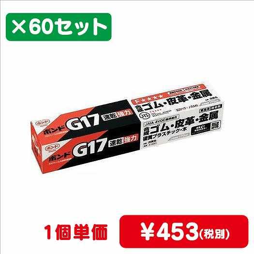 コニシボンド/G17/170mL/#13041/1ケース(60コ入)【個人様・現場配達不可】