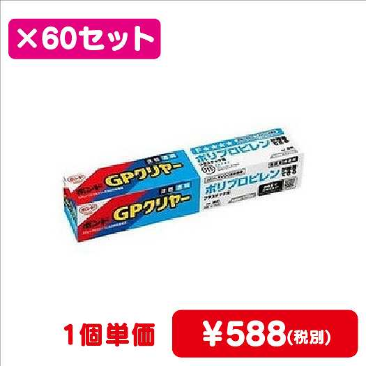コニシボンド/GPクリヤー/170mL/#14375/1ケース(60コ入)【個人様・現場配達不可】