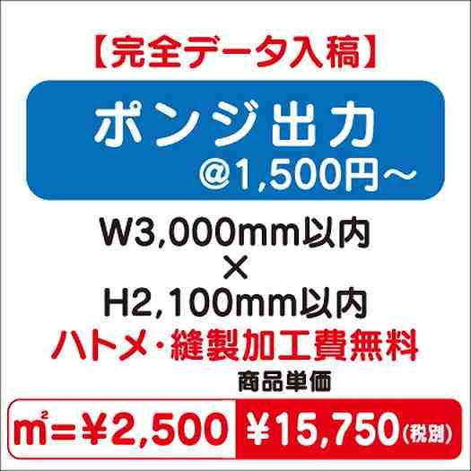 ポンジ出力/ハトメ・縫製加工費無料/W3,000×H2,100