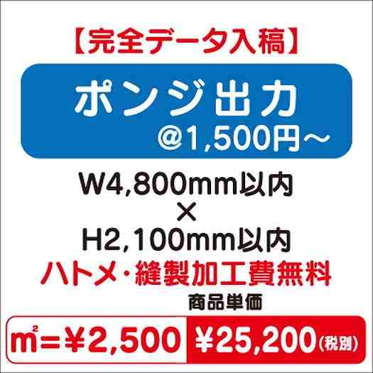 ポンジ出力/ハトメ・縫製加工費無料/W4,800×H2,100