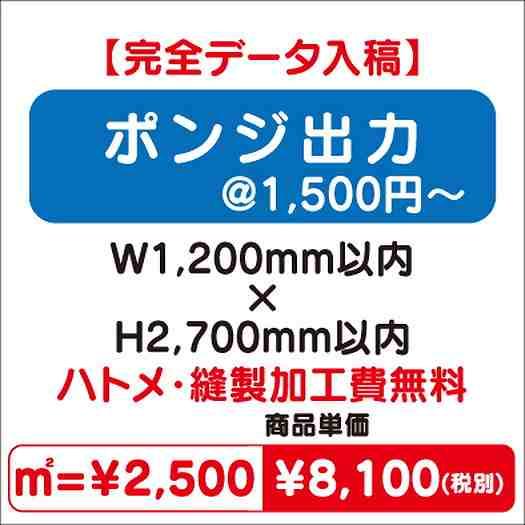 ポンジ出力/ハトメ・縫製加工費無料/W1,200×H2,700