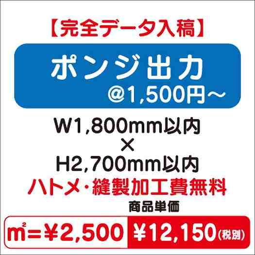 ポンジ出力/ハトメ・縫製加工費無料/W1,800×H2,700