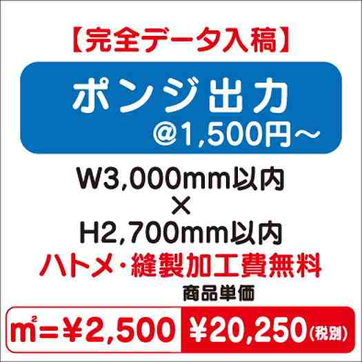 ポンジ出力/ハトメ・縫製加工費無料/W3,000×H2,700