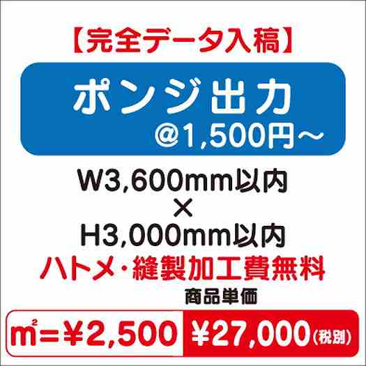 ポンジ出力/ハトメ・縫製加工費無料/W3,600×H3,000
