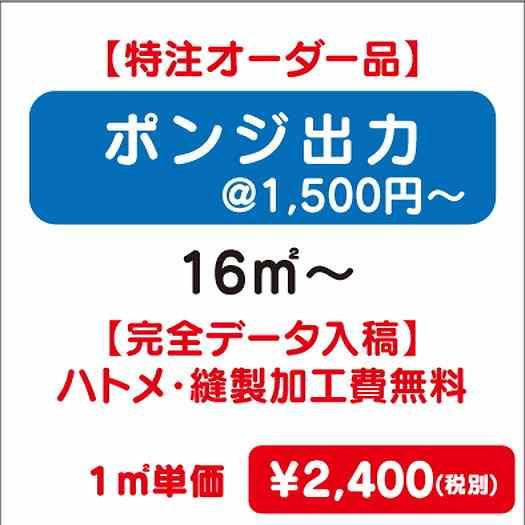 【特注オーダー品】ポンジ出力/ハトメ・縫製加工費無料/16㎡~