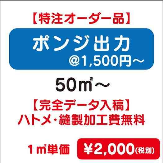 【特注オーダー品】ポンジ出力/ハトメ・縫製加工費無料/50㎡~