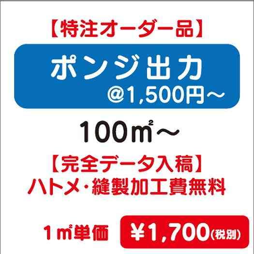 【特注オーダー品】ポンジ出力/ハトメ・縫製加工費無料/100㎡~