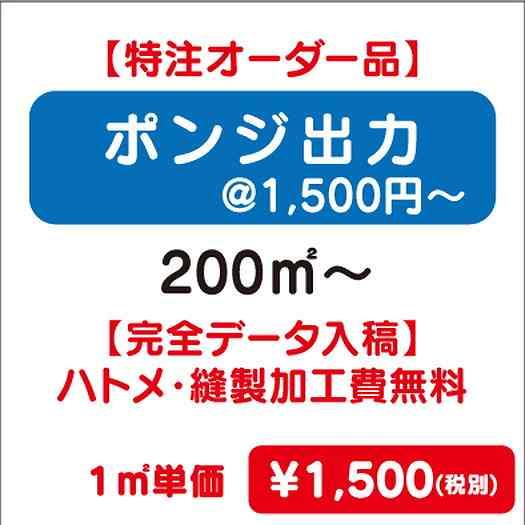 【特注オーダー品】ポンジ出力/ハトメ・縫製加工費無料/200㎡~