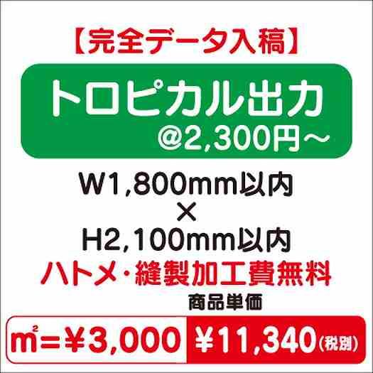 トロピカル出力/ハトメ・縫製加工費無料/W1,800×H2,100
