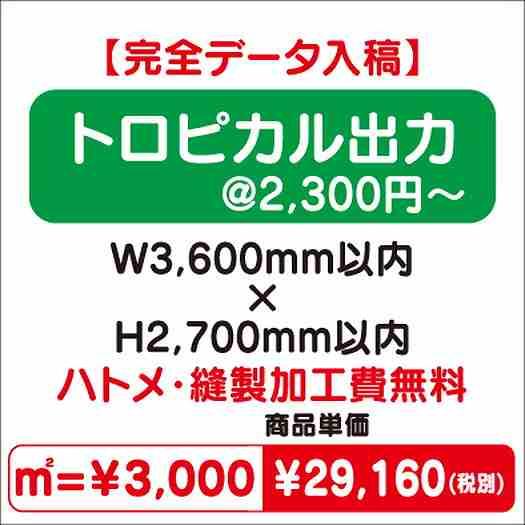 トロピカル出力/ハトメ・縫製加工費無料/W3,600×H2,700