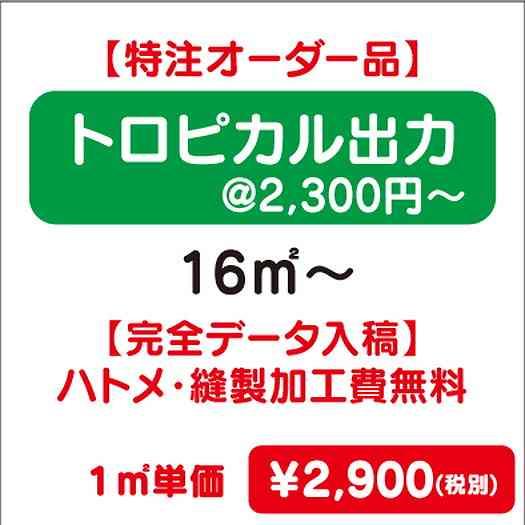 【特注オーダー品】トロピカル出力/ハトメ・縫製加工費無料/16㎡~