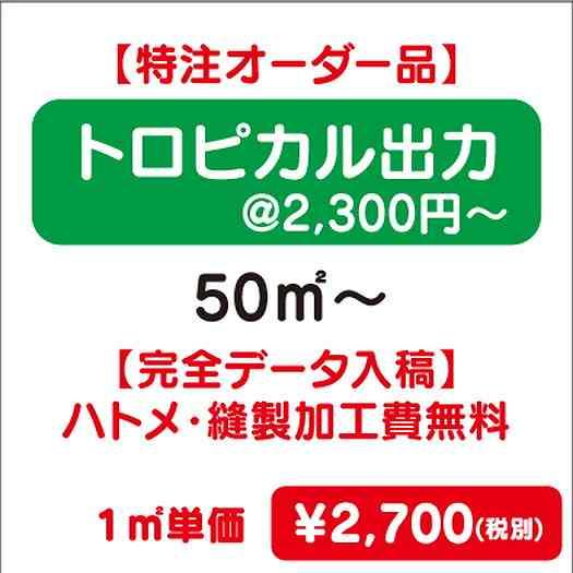 【特注オーダー品】トロピカル出力/ハトメ・縫製加工費無料/50㎡~