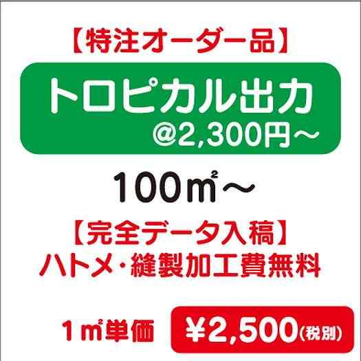 【特注オーダー品】トロピカル出力/ハトメ・縫製加工費無料/100㎡~