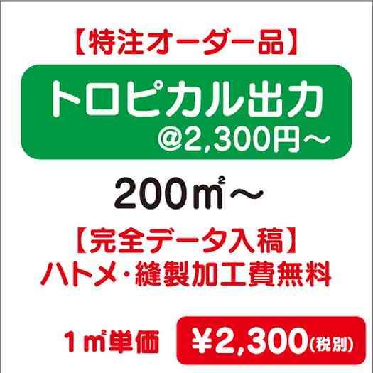 【特注オーダー品】トロピカル出力/ハトメ・縫製加工費無料/200㎡~