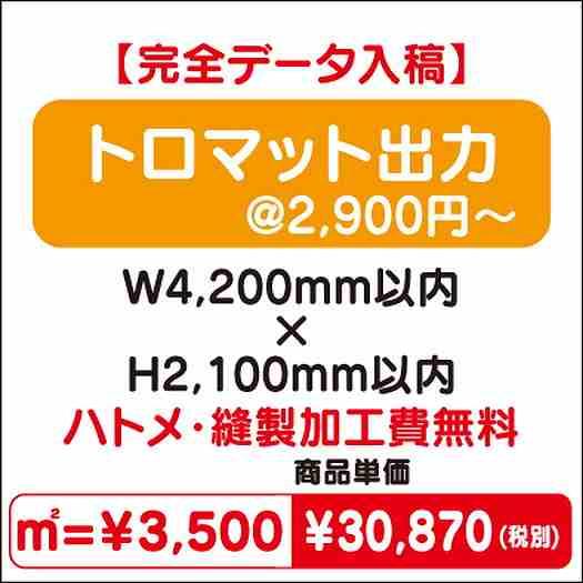 トロマット出力/ハトメ・縫製加工費無料/W4,200×H2,100