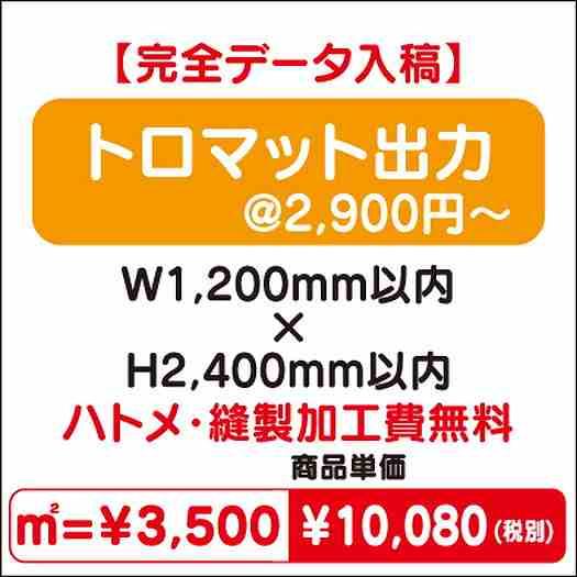 トロマット出力/ハトメ・縫製加工費無料/W1,200×H2,400