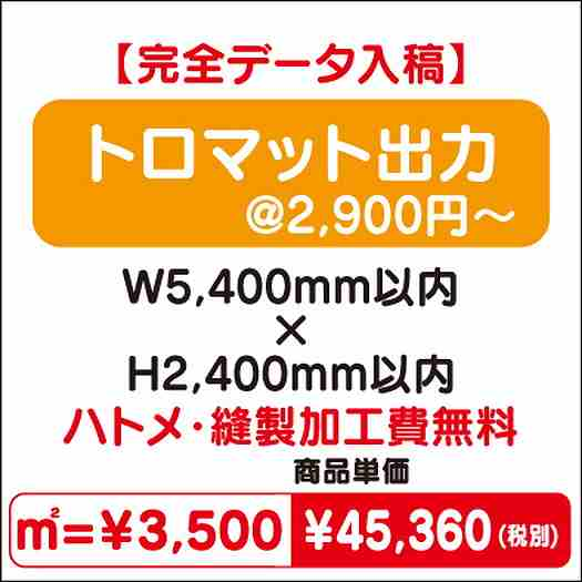 トロマット出力/ハトメ・縫製加工費無料/W5,400×H2,400