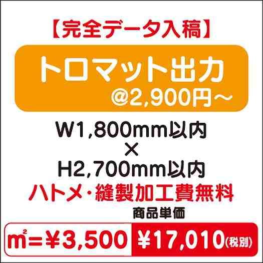 トロマット出力/ハトメ・縫製加工費無料/W1,800×H2,700