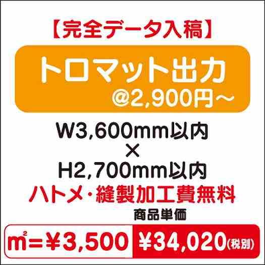 トロマット出力/ハトメ・縫製加工費無料/W3,600×H2,700