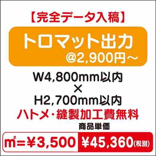 トロマット出力/ハトメ・縫製加工費無料/W4,800×H2,700
