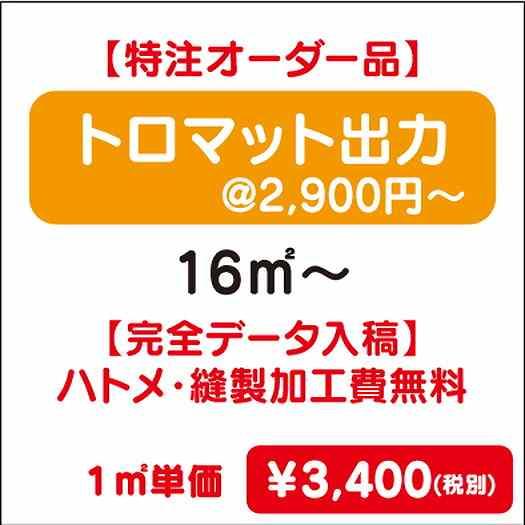 【特注オーダー品】トロマット出力/ハトメ・縫製加工費無料/16㎡~