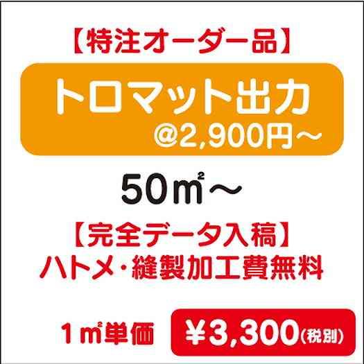 【特注オーダー品】トロマット出力/ハトメ・縫製加工費無料/50㎡~