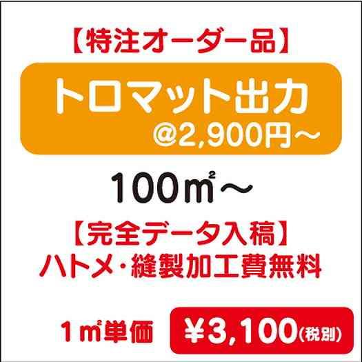 【特注オーダー品】トロマット出力/ハトメ・縫製加工費無料/100㎡~
