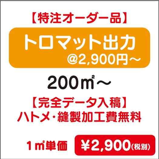 【特注オーダー品】トロマット出力/ハトメ・縫製加工費無料/200㎡~