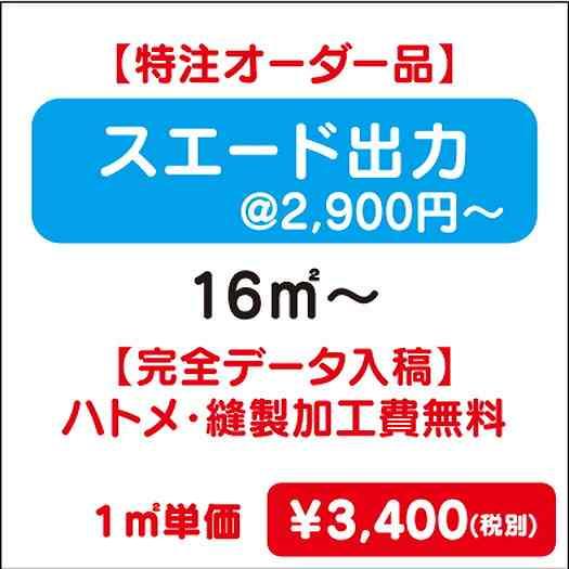 【特注オーダー品】スエード出力/ハトメ・縫製加工費無料/16㎡~