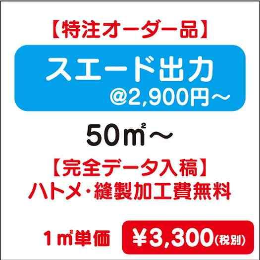 【特注オーダー品】スエード出力/ハトメ・縫製加工費無料/50㎡~