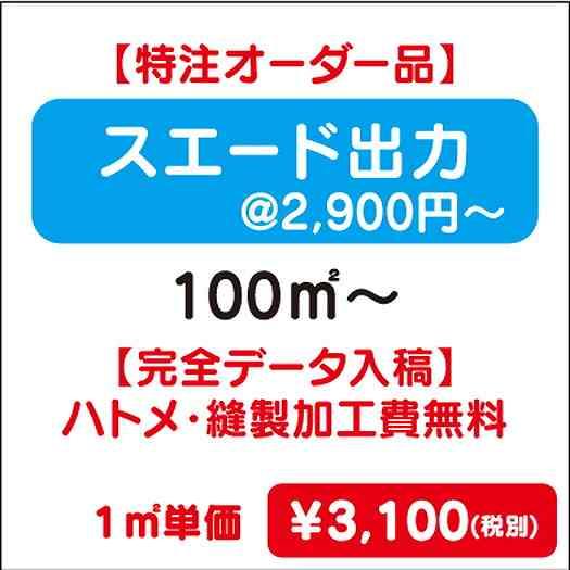 【特注オーダー品】スエード出力/ハトメ・縫製加工費無料/100㎡~