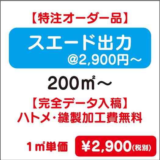 【特注オーダー品】スエード出力/ハトメ・縫製加工費無料/200㎡~