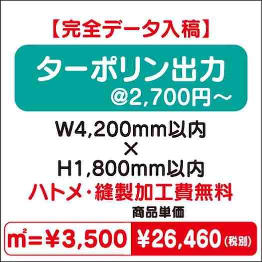 スエード出力/ハトメ・縫製加工費無料/W4,200×H1,800