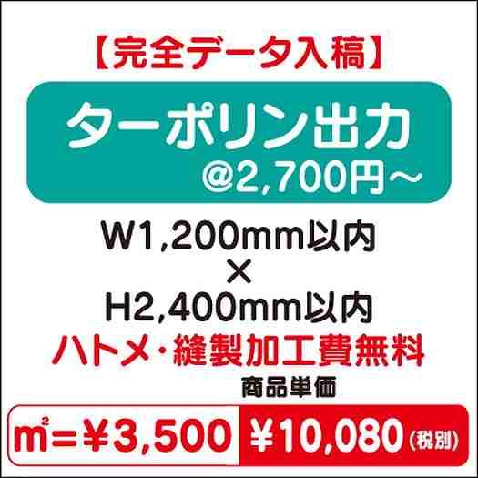 スエード出力/ハトメ・縫製加工費無料/W1,200×H2,400
