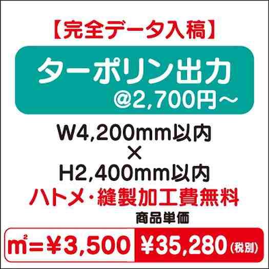 スエード出力/ハトメ・縫製加工費無料/W4,200×H2,400