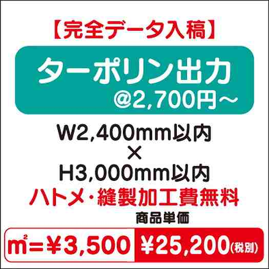 スエード出力/ハトメ・縫製加工費無料/W2,400×H3,000