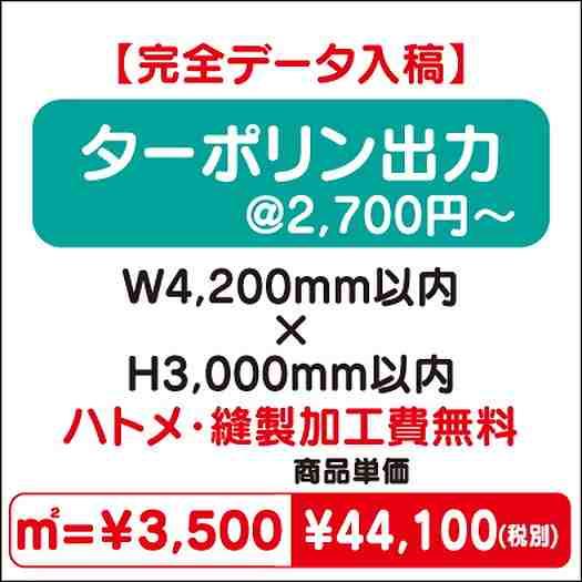 スエード出力/ハトメ・縫製加工費無料/W4,200×H3,000