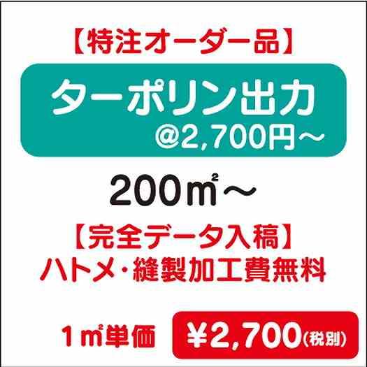 【特注オーダー品】ターポリン出力/ハトメ・縫製加工費無料/200㎡~