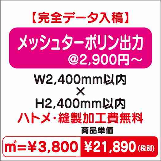 ターポリン出力/ハトメ・縫製加工費無料/W2,400×H2,400
