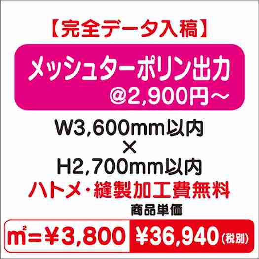 メッシュターポリン出力/ハトメ・縫製加工費無料/W3,600×H2,700