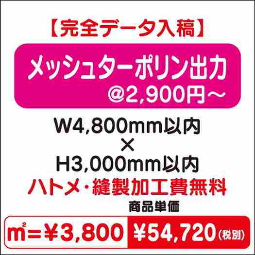 メッシュターポリン出力/ハトメ・縫製加工費無料/W4,800×H3,000