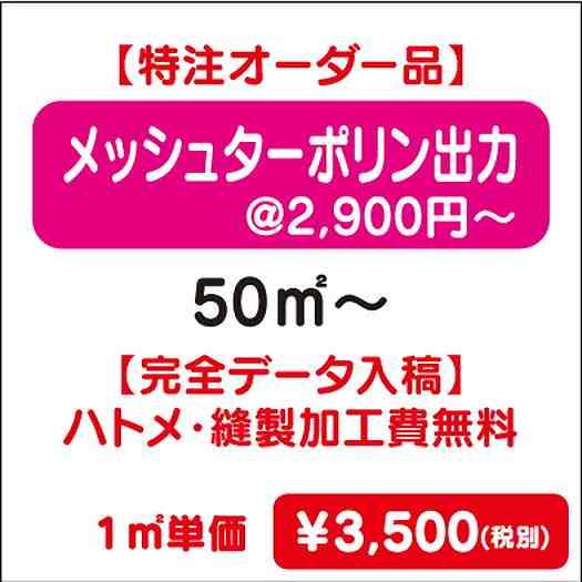 【特注オーダー品】メッシュターポリン出力/ハトメ・縫製加工費無料/50㎡~