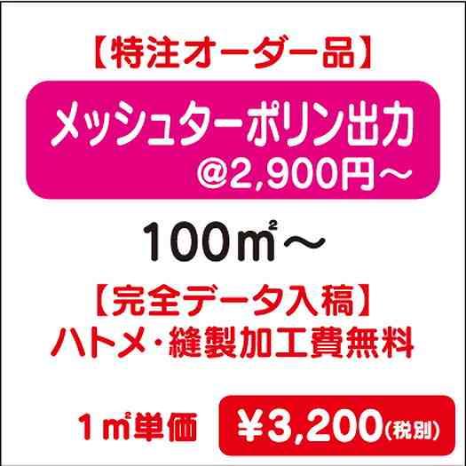 【特注オーダー品】メッシュターポリン出力/ハトメ・縫製加工費無料/100㎡~