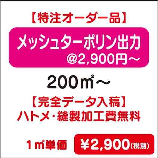 【特注オーダー品】メッシュターポリン出力/ハトメ・縫製加工費無料/200㎡~