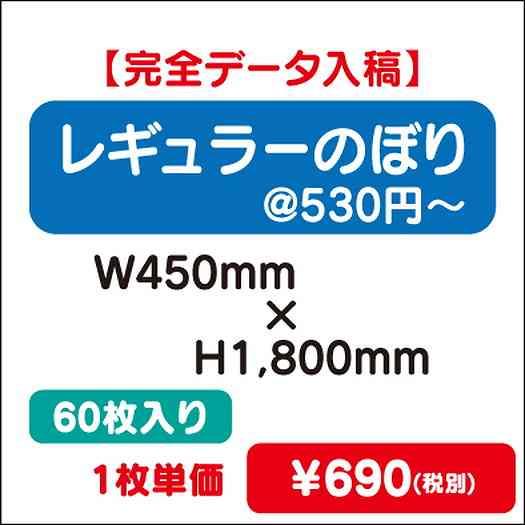 レギュラーのぼり/W450×H1800/60枚/完全データ入稿