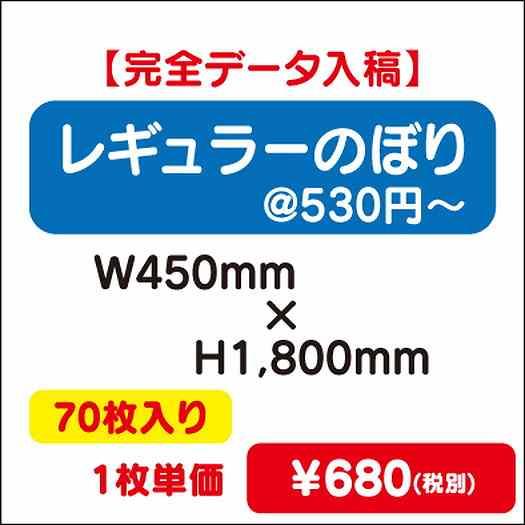 レギュラーのぼり/W450×H1800/70枚/完全データ入稿