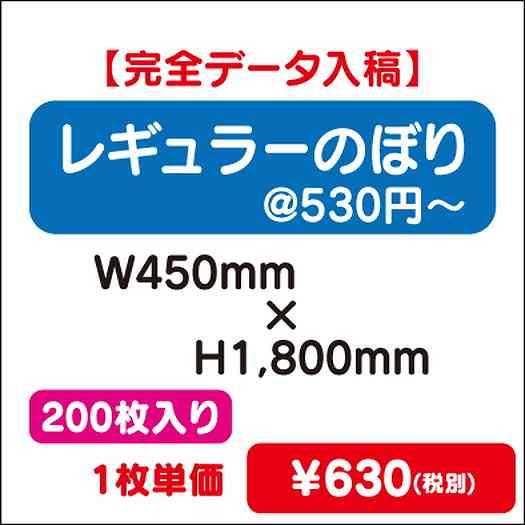 レギュラーのぼり/W450×H1800/200枚/完全データ入稿