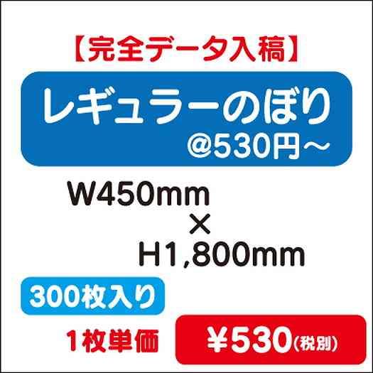 レギュラーのぼり/W450×H1800/300枚/完全データ入稿
