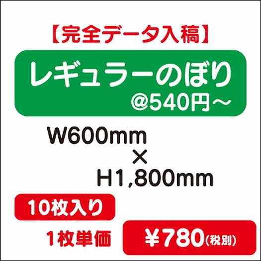 レギュラーのぼり/W600×H1800/10枚/完全データ入稿